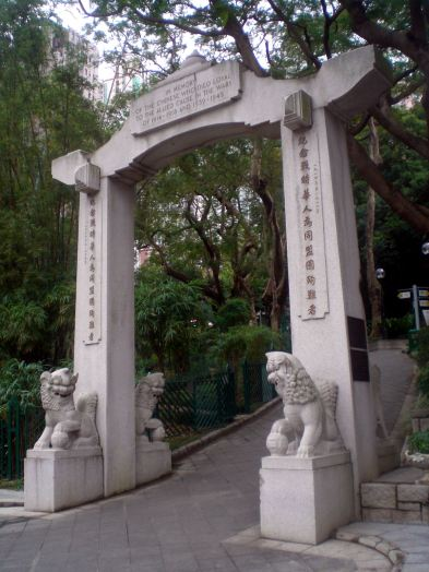 The Memorial Arch at Hong Kong Zoological and Botanical Gardens